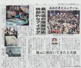 newspaper_make01