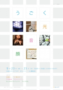 2011_09_22_パンフレット表