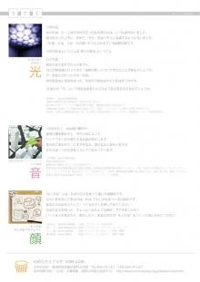 2011_09_22_パンフレット裏