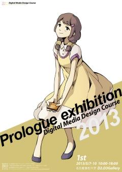 prologue2013_master
