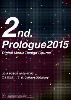 prologue2015_2nd