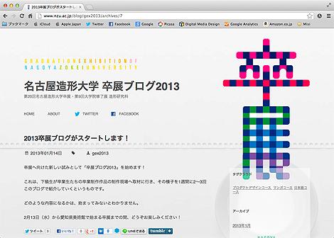 gex2013_blog