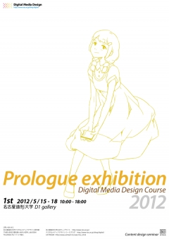 Prplogue_Poster_1st