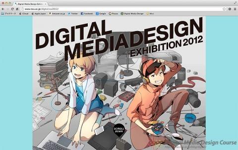 dmd2012_webimage