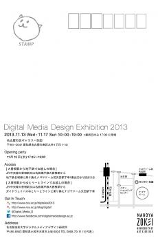 DMD_EX2013_02