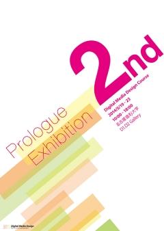 prologue2014_2nd_master