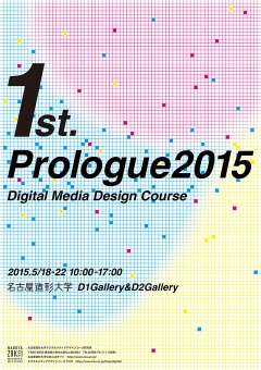 prologue2015_1st