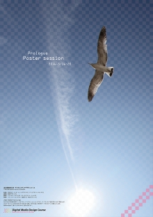 prologue2016_poster01