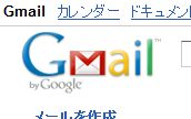 betaの表示のとれたGmailのタイトルロゴ