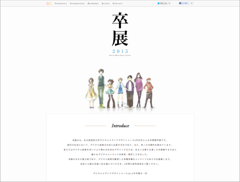 gex2013web