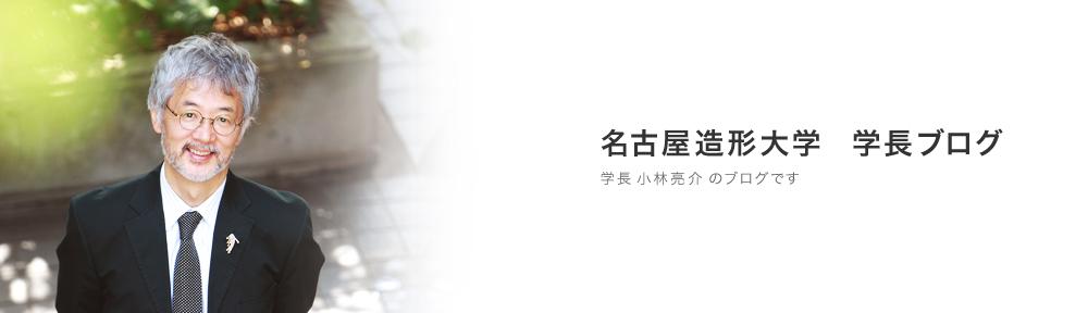 名古屋造形大学 元学長小林亮介ブログ
