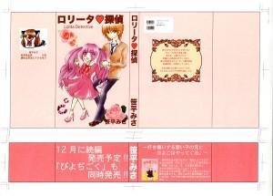 「ぴよぢごく」も同時発売!(笑)