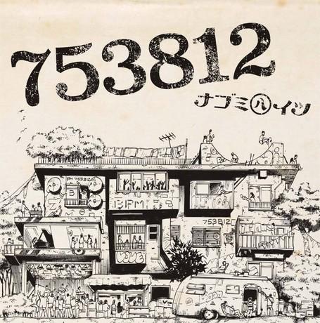 名古屋造形大学マンガコースブログ コース専任石川cdジャケットイラスト