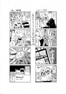 夏休み絵日記