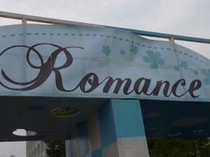 ロマンス!