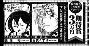 頭バラ色ハチャメチャ学園コメディー10P!