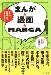 日本の漫画はなぜ世界一なのか!