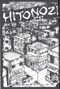 エントリーNo.7「HITONOZI」植山紘