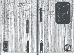 エントリーNo.3「グッドモーニングフォレスト」井口宥