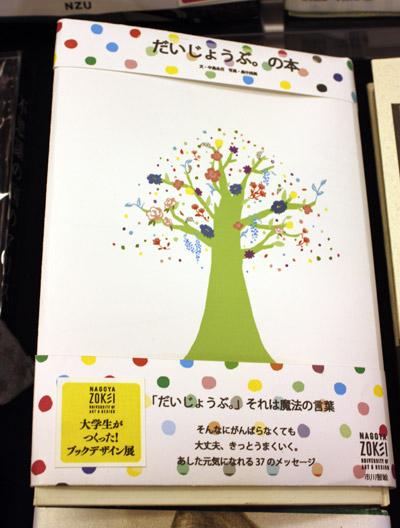 第参拾回 第一回風媒社ヤングブックデザイン賞・表彰式