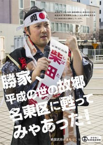 iwata_b