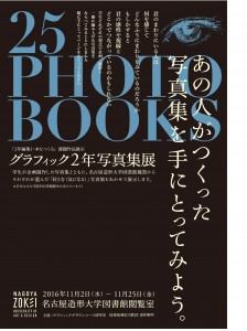 本をみる2016_A3版