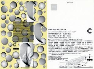 CCC東京展