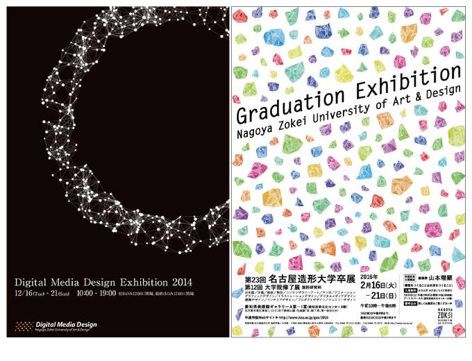 第23回名古屋造形大学卒展ビジュアル