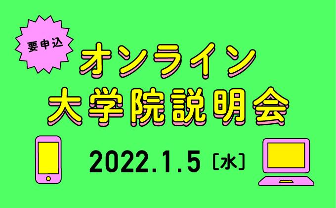 オンライン大学院説明会 開催!