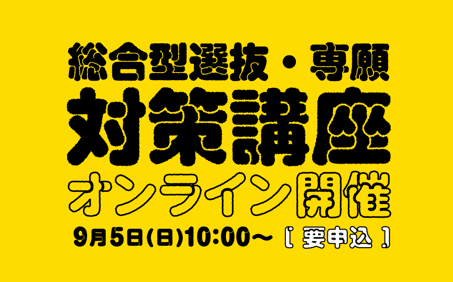 総合型選抜・専願 対策講座オンライン開催!