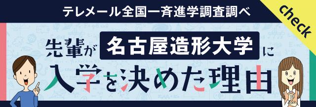 名古屋造形大学に入学を決めた理由