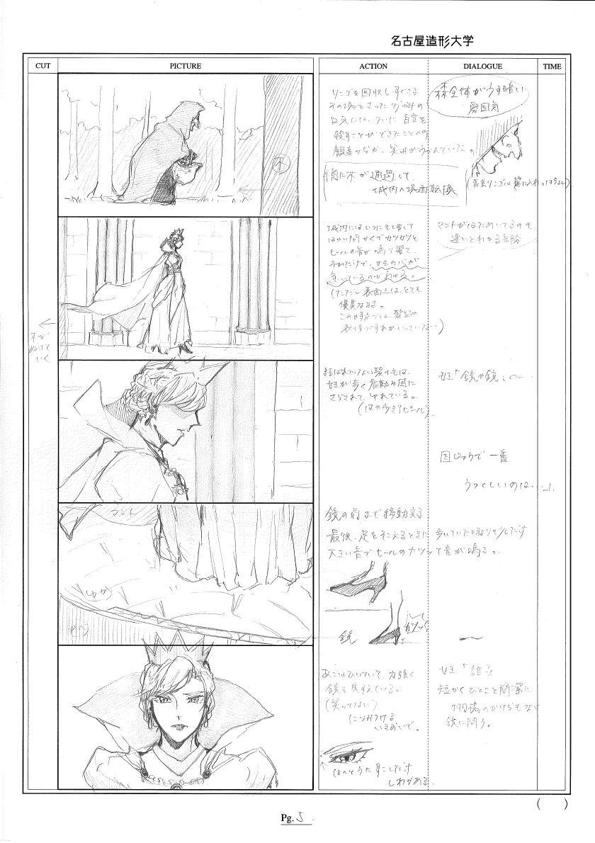 映像文学B 「マンガ・絵コンテ・シーンを描く」
